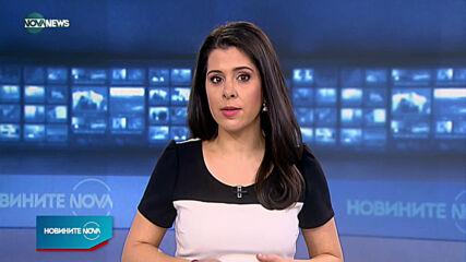 Новините на NOVA NEWS (26.01.2021 - 11:00)