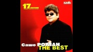 Сашо Роман - The Best