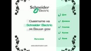 Schneider_Electric_DvD - kaш