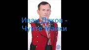 Иван Дяков - Чуйте Майки