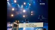 TATU - Что Не Хватает (на живо)
