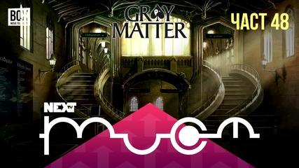 NEXTTV 026: Gray Matter (Част 48) Пепо от Пловдив