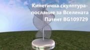 Балканска академия за иновации предлага моделът на разшияване на Вселената за послание на Разума