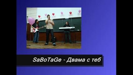 Sabotage - Двама с теб