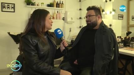 """Мон Дьо: Може ли да има тежест в душата след едно интервю? - """"На кафе"""" (16.01.2020)"""