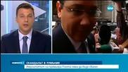 Имунитетът на румънския премиер няма да бъде свален