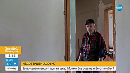 НЕДОВЪРШЕНО ДОБРО: Изпепеленият дом на дядо Митко все още не е възстановен