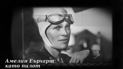 Амелия Еърхарт - първата жена, прелетяла над Атлантика