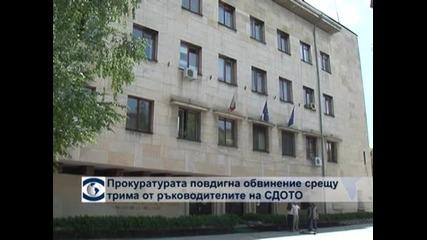 Прокуратурата повдигна обвинения срещу шефовете на СДОТО