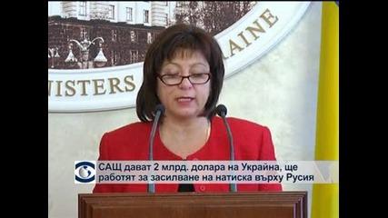 САЩ дават 2 млрд. долара на Украйна, ще работят за увеличаване на натиска върху Русия