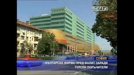 Българска фирма пред фалит заради турски поръчители