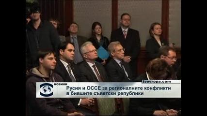 Русия и ОССЕ на среща за бившите съветски републики