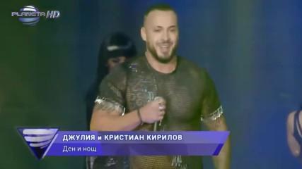 Джулия и Кристиан Кирилов - Ден и нощ, 2019 [live]