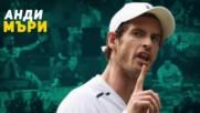 Анди Мъри - владетелят на тениса