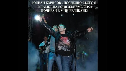 Юлиан Борисов - Последно Сбогом (песен за Рони Джеймс Дио)