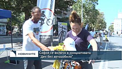 """София се включи в инициативата """"Ден без автомобили"""""""