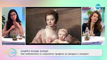 """Андреа Банда Банда: Най-любопитното от социалните профили на звездите - """"На кафе"""" (26.01.2021)"""