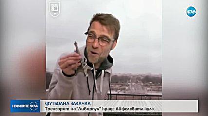 """ФУТБОЛНА ЗАКАЧКА: Треньорът на """"Ливърпул"""" краде Айфеловата кула"""