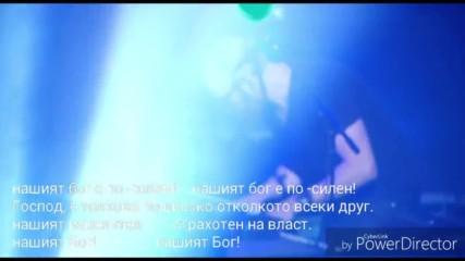chris tomlin - our god +бг, превод! нашият бог.