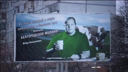 Последния Император Фёдор Емельяненко (документален филм 2/3)