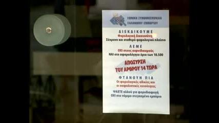 Собствениците на магазини в Гърция на протест