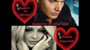 Защото Те Обичам - Росица Кирилова