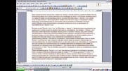 Серия уроци за Microsoft Word - Урок 5