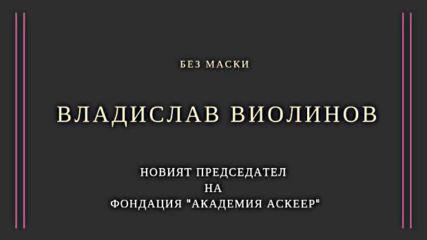 """Владислав Виолинов – Новият председател на Фондация """"академия Аскеер"""""""