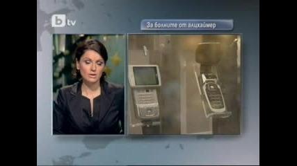 Мобилните телефони можело да бъдат ефективни за лечение на Алцхаймер