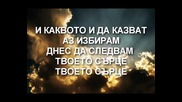Шалом Ловеч - Аз избирам да съм Твой