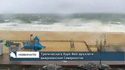Тропическата буря Фей връхлетя американския Североизток