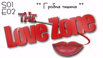 The Love Zone