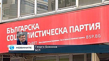 Бунт в БСП: Опозицията поиска официално оставката на Нинова