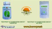 Боров прашец на Health Garden - повишава имунитета
