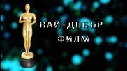 Номинациите за Оскар 2015 - BOX Office с Борис Кашев / Поп Топ