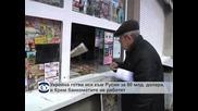 Украйна готви иск към Русия за 80 млрд. долара, в Крим банкоматите не работят