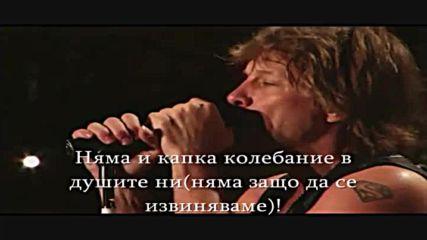 Без Извинения ❣️ Bon Jovi _ No Apologies / Превод /