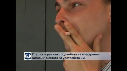 Италия ограничи продажбата на електронни цигари и местата за употребата им