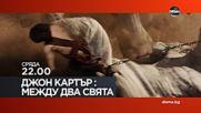 """""""Джон Картър: Между два свята"""" на 31 октомври по DIEMA"""