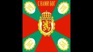Български военни маршове - Велик е нашия войник (песен)