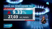 """""""Булгаргаз"""" иска поскъпване на газа с близо 10%"""