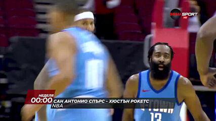 NBA: Сан Антонио Спърс - Хюстън Рокетс на 17 януари, неделя от 00.00 ч. по DIEMA SPORT