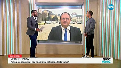 Плюс-Минус. Коментарът след новините (26.03.2019)