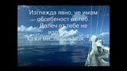 Превод : И Невъзможното! - Thanos Petrelis - Aman Kai Ews(превод)