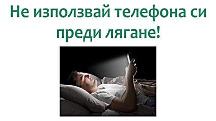 Спи спокойно с тези хитринки