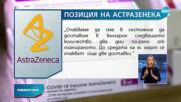 От AstraZeneca отговориха за доставката на ваксини у нас