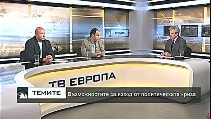 Началото на 46-тия парламент - големи очаквания и сложни решения - II