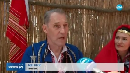 Сватба по български: Звездата Бен Крос се ожени в Жеравна