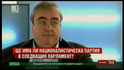 Огнян Минчев Бнт 2012