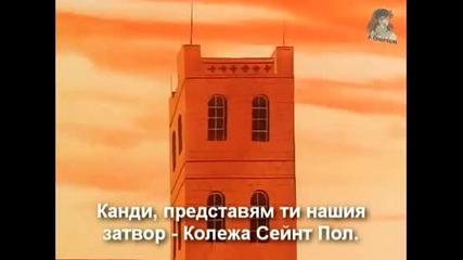 Сладката Канди (bg Subs) Епизод 31 - Част 3